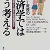 身近な問題を経済学を使って考えることのおもしろさがわかります。