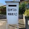 山梨県富士川町、青柳5丁目交差点の白ポスト