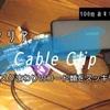 【⭐️おすすめアイテム】100均(セリア) Cable Clip ケーブルクリップ✨