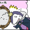 【4コマ】体調が悪くて、ありえない間違い方をする魔法の鏡