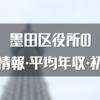 【最新】墨田区役所の年収は高い?低い?年収給料、ボーナスをまとめました!