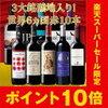 赤ワインは大手通販サイト販売だから安心!イタリア