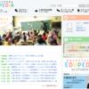日本語教師にとっても宝の山、先生のためのアイデア共有サイト