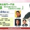 大阪■11/24(土)■2018たかつふれ愛フェスタ「歴史講談 時代を駆けぬけた大坂ゆかりの物語」