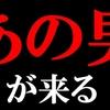 【反緊縮財政・核武装・スパイ防止法】終わり@アシタノワダイ