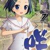 『咲-Saki-(7)』(小林立、 スクウェア・エニックス)感想