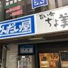 【舌死人グルメレポ】納豆専門店「せんだい屋」で8種類の納豆と大量のご飯を無限に食べた