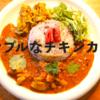 【レシピ】シンプルなチキンカレーの作り方【動画と写真で解説】