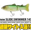 【DEPS】全国のエリアにマッチしたサイズのビッグベイト「newスライドスイマー145」通販サイト入荷!