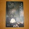 「金子通世&リメイク教室作品展」を見に行った