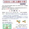 号外 「奈良をもっと楽しむ講座」11月13日(金)開催