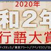 ★大予想「2020年流行語大賞」:新型コロナ関連のカタカナ語が席巻しそう♪