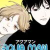 漫画 McQueen STUDIO「AQUA MAN(アクアマン)」感想(9)