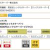 エックスサーバーを契約するなら必ずセルフバックして 2,858円 もらっちゃいなよ!必ずもらえるよ!