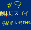 【地味にスゴイ!】校閲ガール河野悦子ドラマ9話感想・悦子がオシャレしてないだと…