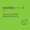 カタカナ母音で見る ~ 試験対策:発音問題7 ~