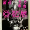 「しりあがり寿の現代美術 回・転・展」 @練馬区立美術館