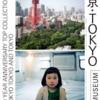東京都写真美術館で東京の写真を見てきた話。