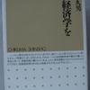 岩田規久男 「マクロ経済学を学ぶ」(ちくま新書)