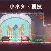 Switch版フェノトピア(PHOENOTOPIA)の攻略メモ(小ネタ)