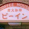 【喫茶店】コーヒーの店 ビーイン [西荻窪]
