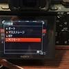 ソニーα7IIをWEBカメラとしてSurface Pro 7のZoom上で使ってみた