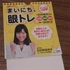 日比野佐和子先生がブーム