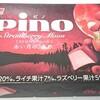 森永乳業「ピノ ストロベリームーン」は甘酸っぱい赤いピノ