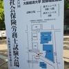 第51回社会保険労務士試験【記念受験】