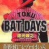 徳光康之先生の「BAT DAYS」Kindle版が発売されていた
