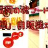 福岡の魂フード「もつ自販機」が降臨