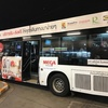 メガバンナー行きのシャトルバスの現在地が分かるアプリ『ATP30BUS』を上手に活用!