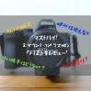 【マストバイ】マウントアダプター「FTZ」をレビュー!FマウントレンズをZシリーズのカメラで使おう!