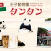 パンダのタンタン!王子動物園(Panda at Kobe City Oji Zoo)[おでかけVLOG:動物園編]