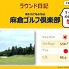 ラウンド日記 ー麻倉ゴルフ倶楽部リベンジラウンド