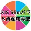 【2位じゃ】eMAXIS Slimバランス(8資産均等型)はベストでなくベターな選択か【ダメなんですか】