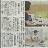 東京新聞ほか、2018年1月13日(土)の夕刊にインタビュー記事が載ってます