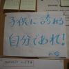派遣前訓練(39日目)@駒ヶ根訓練所