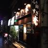 らぁ麺 すぎ本 【東京都中野区鷺宮】