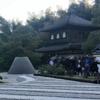 京の秋の散歩「晩秋の風情が漂いだした銀閣寺」