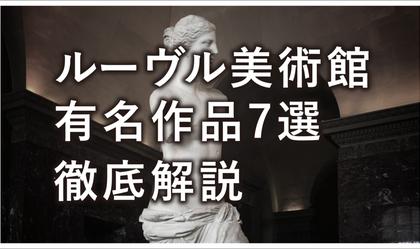ルーヴル美術館の有名作品7選【徹底解説】予習して訪問すると楽しい!