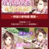 5.2煌月様恋絵巻配信