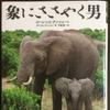 『象にささやく男』