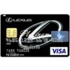LEXUSカードはプラチナカード(ポイント制度とカードスペック)