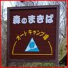 森のまきばオートキャンプ場 宿泊記 千葉県袖ケ浦市 実は横浜市から最も近い?すごい開放感の草原キャンプ場