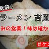 【伊勢市】駅前ラーメン!「吉風」に行ってきた!(鶏豚骨ラーメン/醤油ラーメン/絶品チャーシュー)