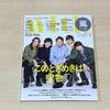 【メディア掲載情報】2020.11.27 講談社「with」2021年1月号