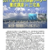 『2017海洋自然体験リーダー養成講座in三宅島』募集開始!