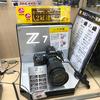 Nikon Z7は、以外にずっしりでした!