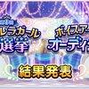 うぉおおおお!総選挙とボイスアイドルオーディションの結果がすごい!!加蓮おめでとう!!!(雑談)